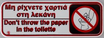 Griechisches Toilettenschild